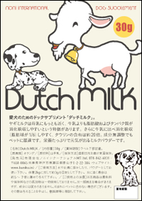 Dutch Milk